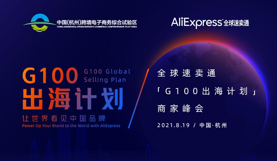 """2021全球速卖通""""G100出海计划""""市场峰会"""