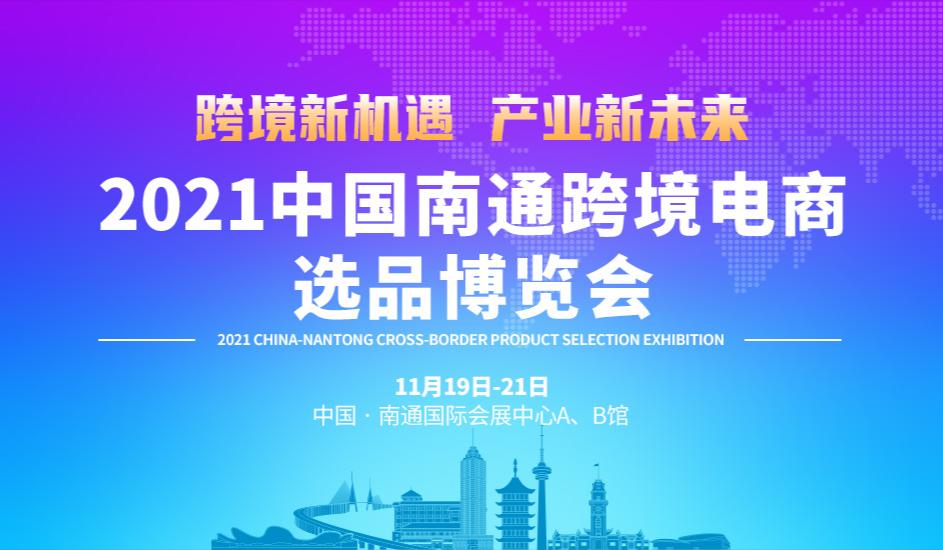 2021中国南通跨境电商选品博览会