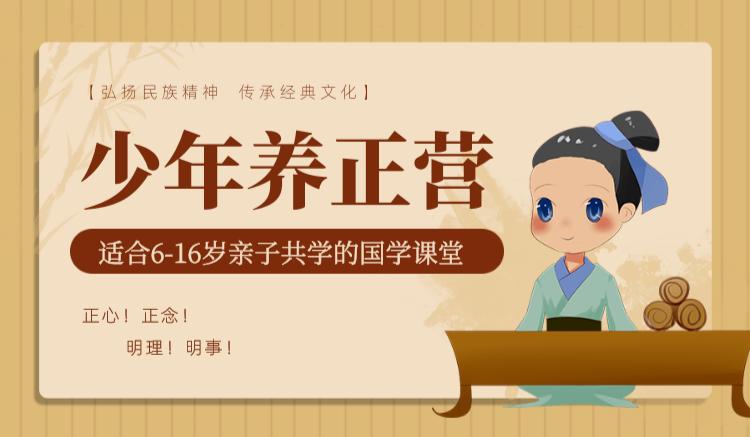 【格局新教育」少年养正营