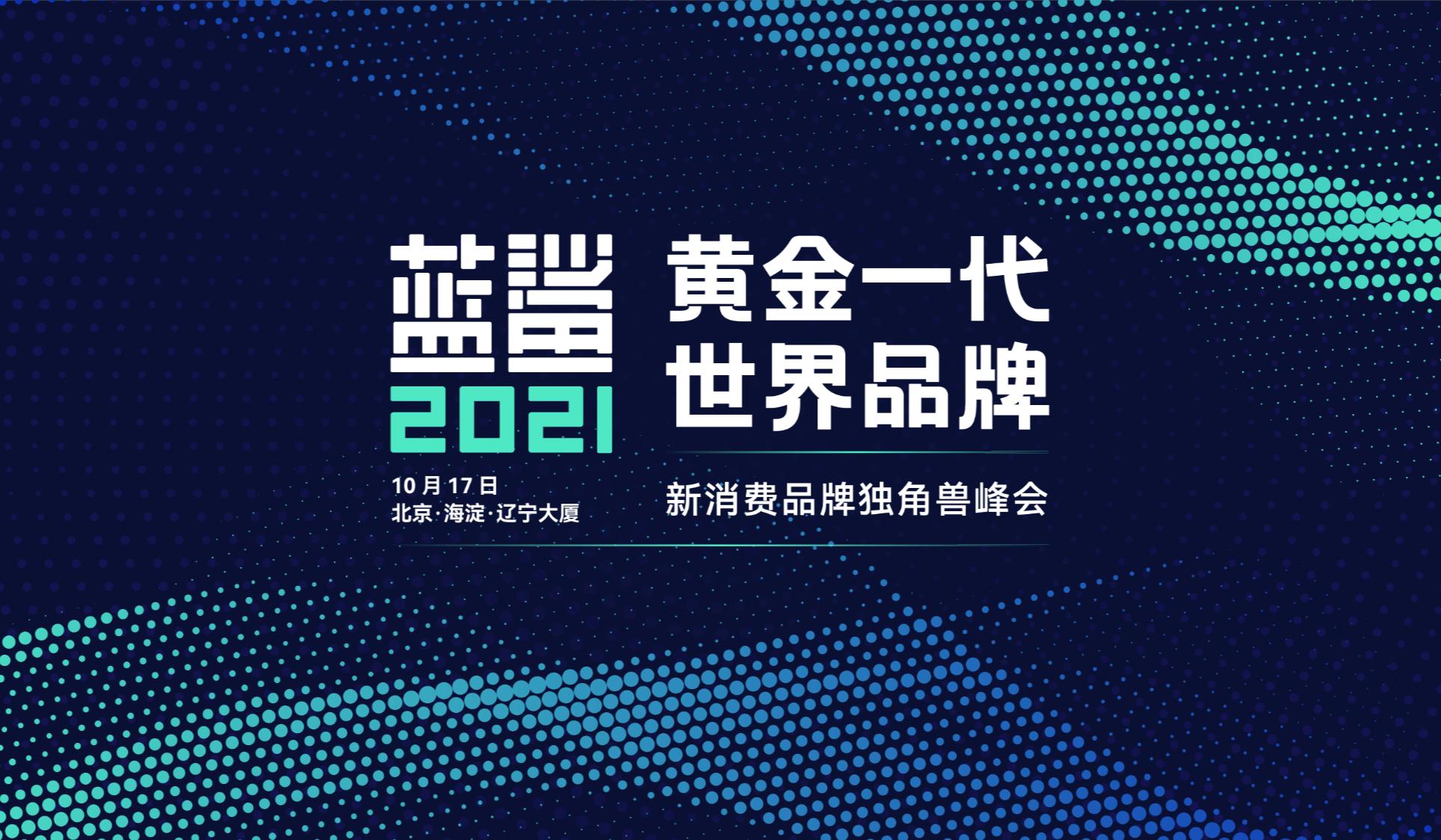 2021新消费品牌独角兽峰会观摩报名