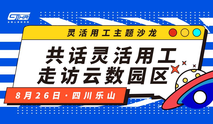 【沙龙】走访文化旅游人力资源服务产业园,共话灵活用工