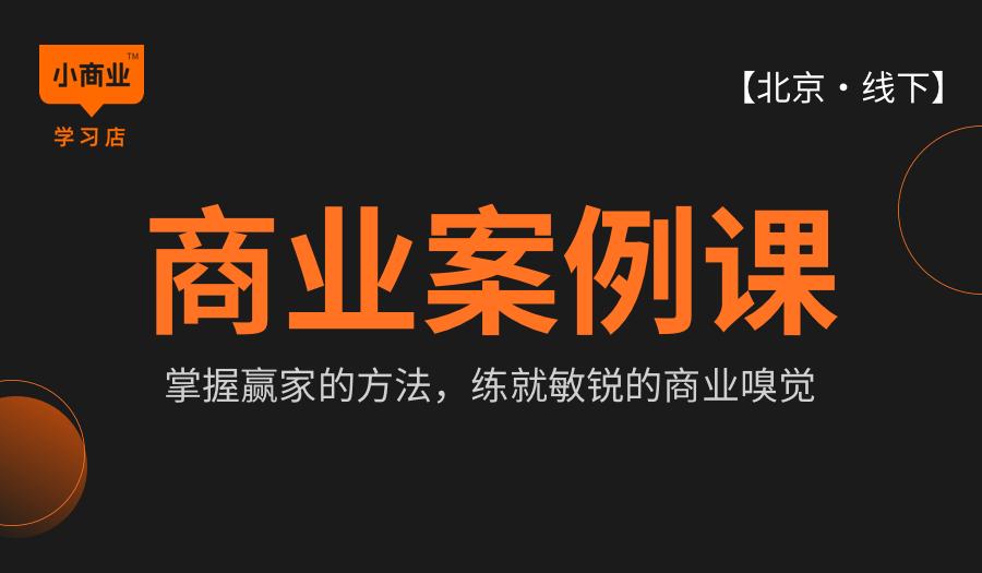 北京-线下【商业案例课】