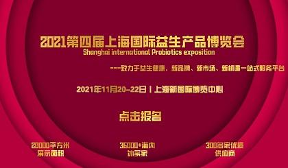 2021第四届上海益生产品展