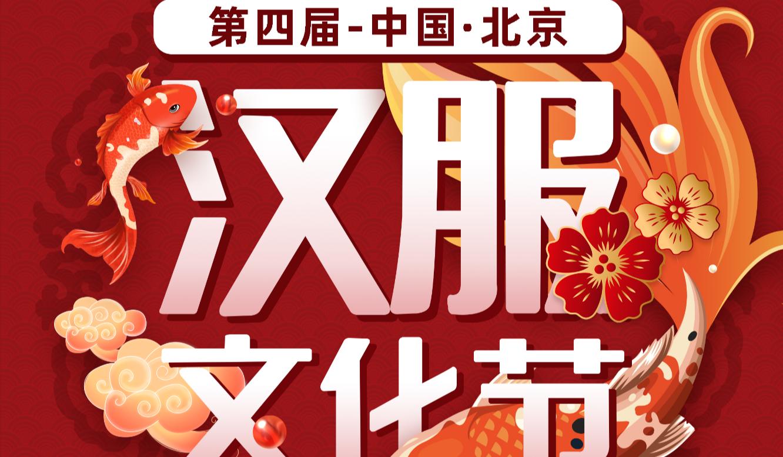 天衣舞中夏,汉月照神京—第四届中国(北京)汉服文化节重磅来袭,值此中秋佳节,邀您同赴盛会