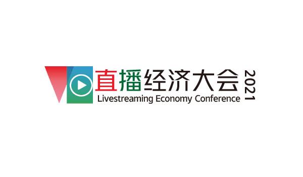 直播经济大会2021.11.25上海