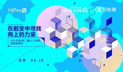 【专属免费通道】【众合云科 51社保】助力HRise 2021中国人力资源前瞻者峰会