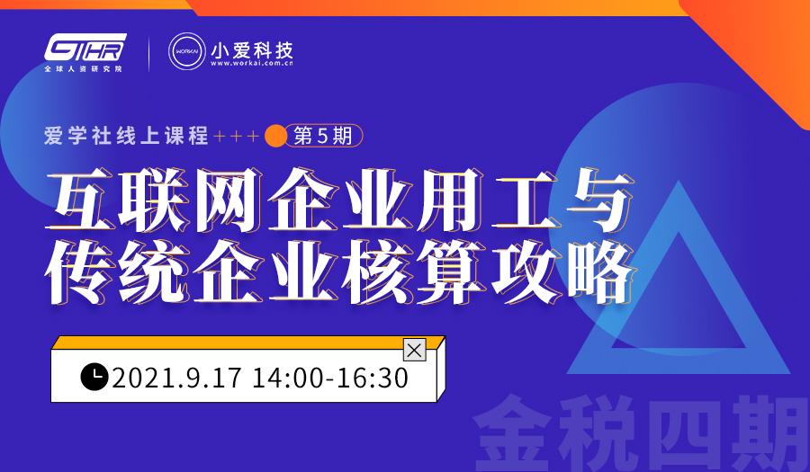 【爱学社】线上课程 第5期:互联网企业用工与传统企业核算攻略