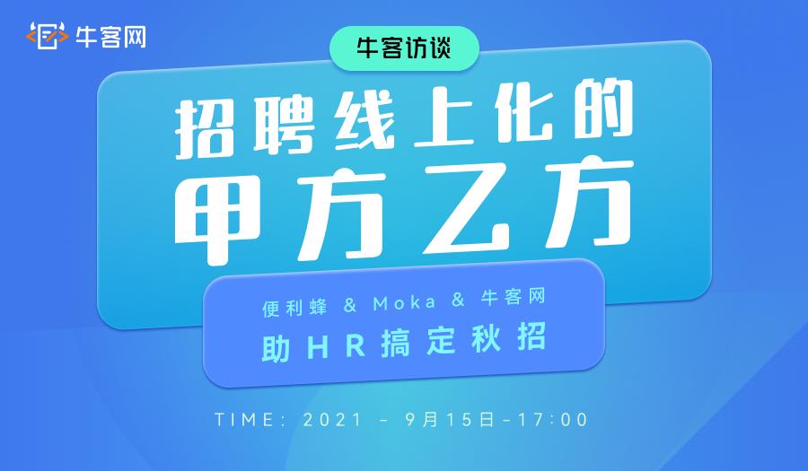 【直播】招聘线上化的甲方乙方:便利蜂+Moka+牛客网 助HR搞定秋招