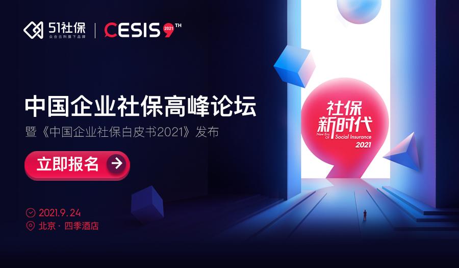 【北京站】CESIS第九届中国企业社保高峰论坛——暨《中国企业社保白皮书2021》发布会