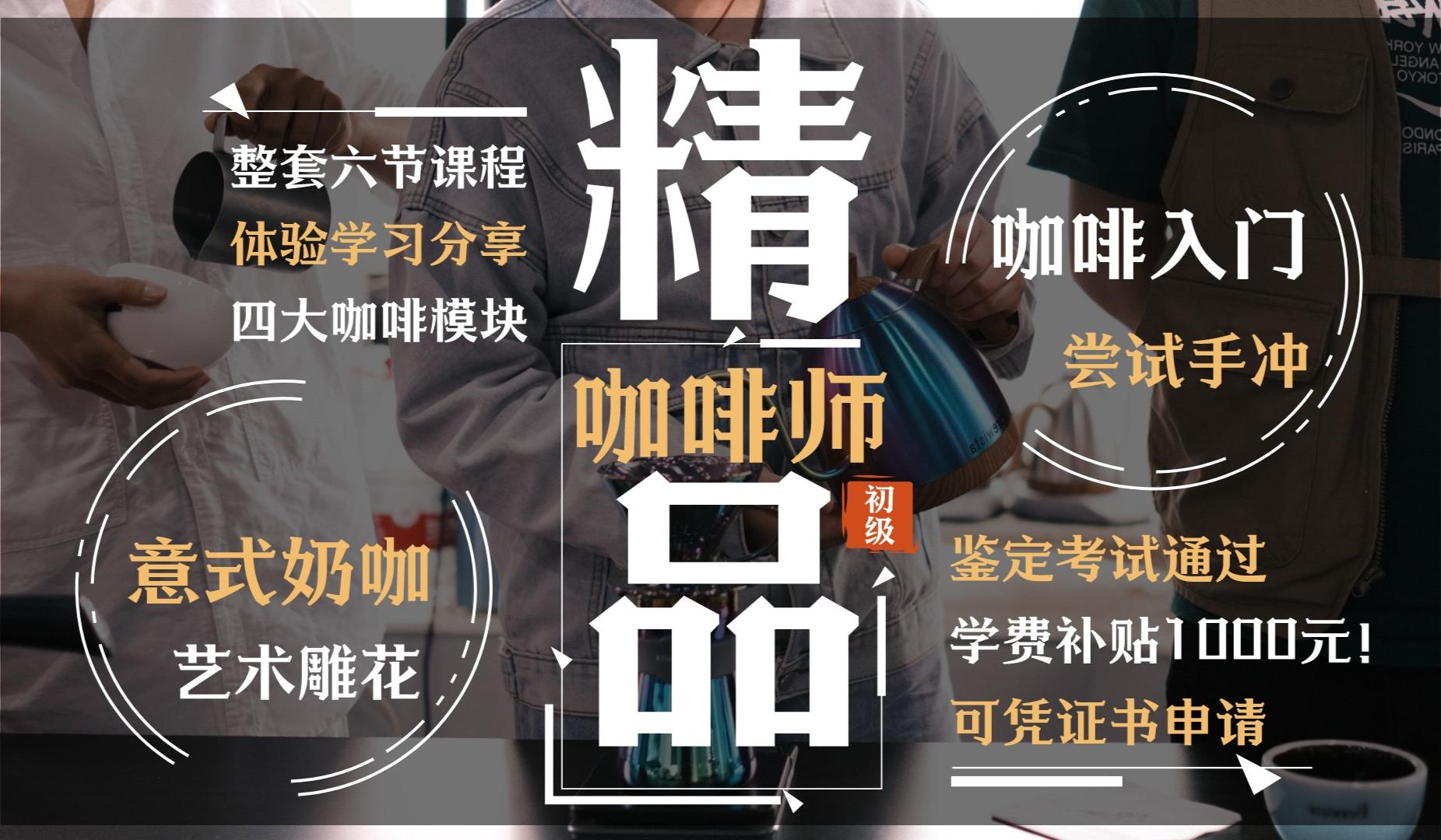 【徐汇 普陀 杨浦】精品咖啡师(初级)1000元课程补贴无要求 入门咖啡的不二之选