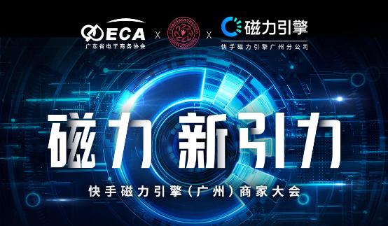 快手磁力引擎(广州)商家大会