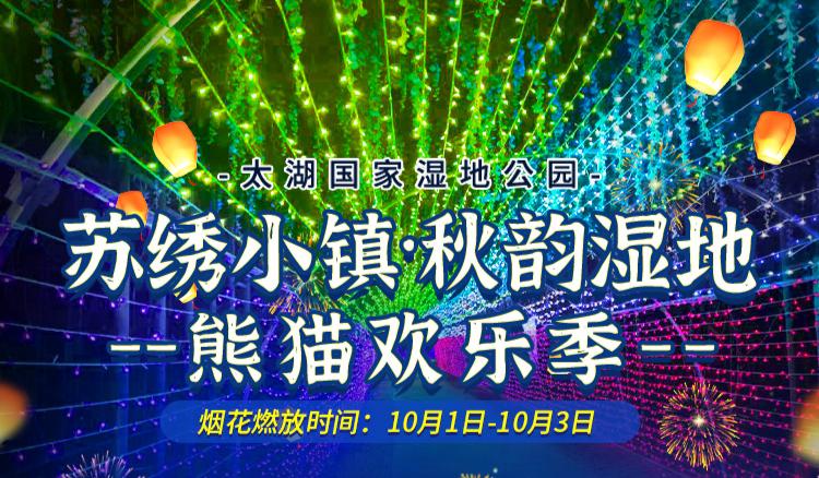 苏绣小镇·秋韵湿地,仅29.9元!熊猫欢乐季来袭!绚丽烟花即将点亮太湖!