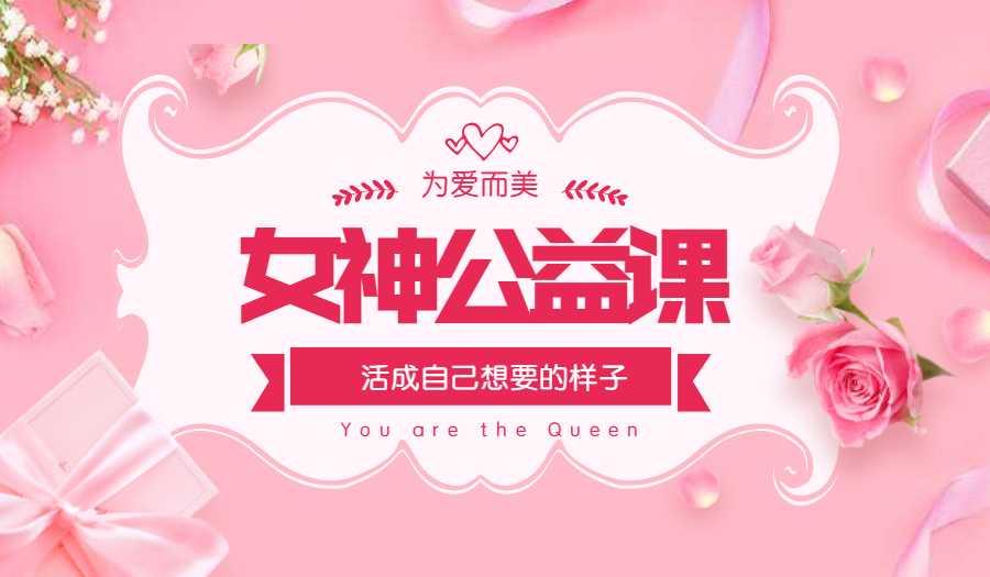 美育中国行重庆站【女性形象密码】:发型+妆容+色彩+穿衣搭配技巧