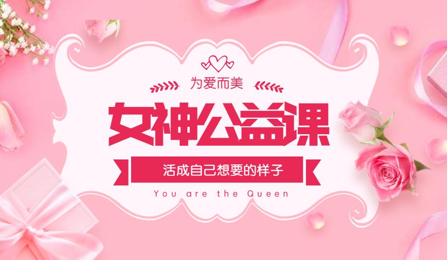 美育中国行成都站【女性形象密码】:发型+妆容+色彩+穿衣搭配技巧