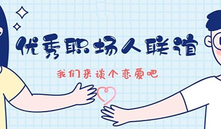 9.25号广州优秀职场人相亲专场——高素质高收入高学历单身人群相聚一起,缘分从遇见开始!