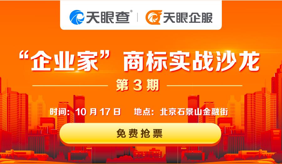 """""""企业家""""商标实战沙龙—第3期"""