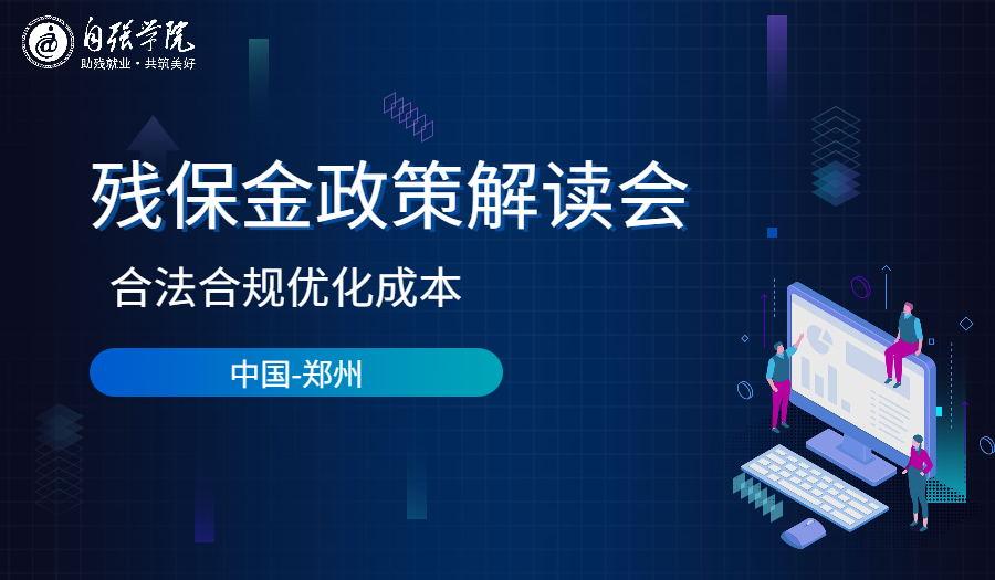 郑州市残保金政策解读会
