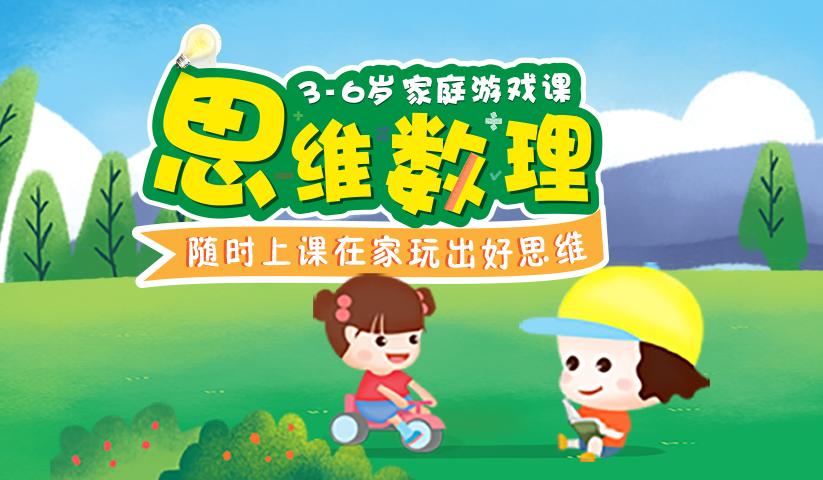 3-6岁家庭游戏课,在生活中锻炼孩子的逻辑思维