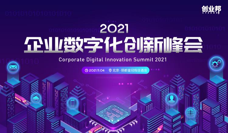 2021企业数字化创新峰会