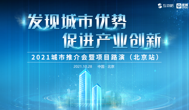 【10月】2021城市推介会暨项目路演(北京站)