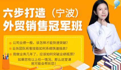 《六步打造外贸销冠班》宁波深圳班终于来了