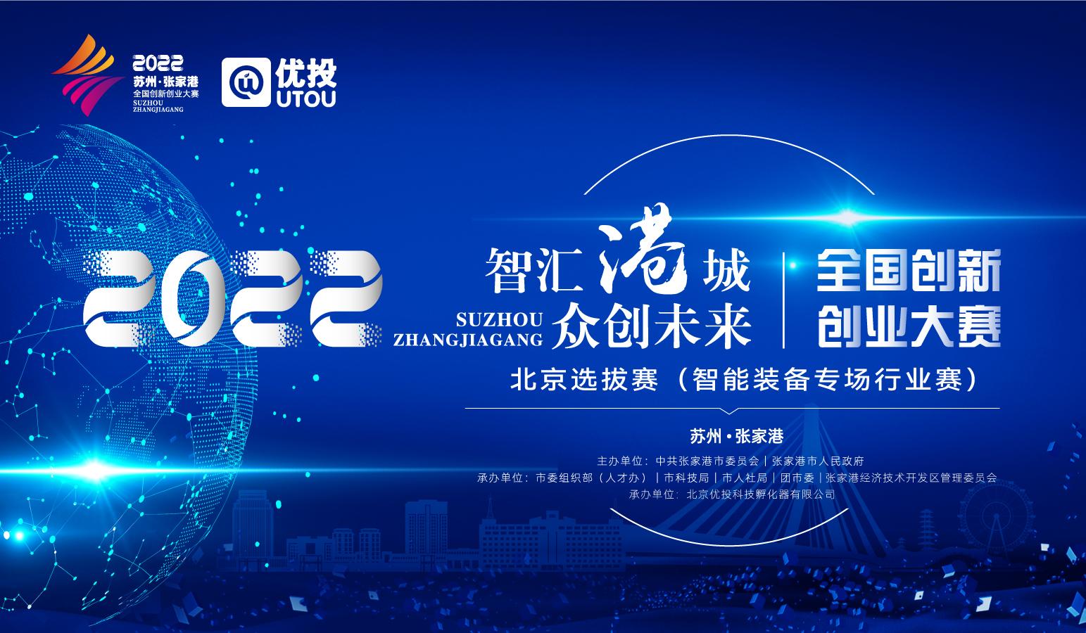 【12月下旬】2022苏州·张家港全国创新创业大赛·北京选拔赛(智能装备专场行业赛)报名开启!