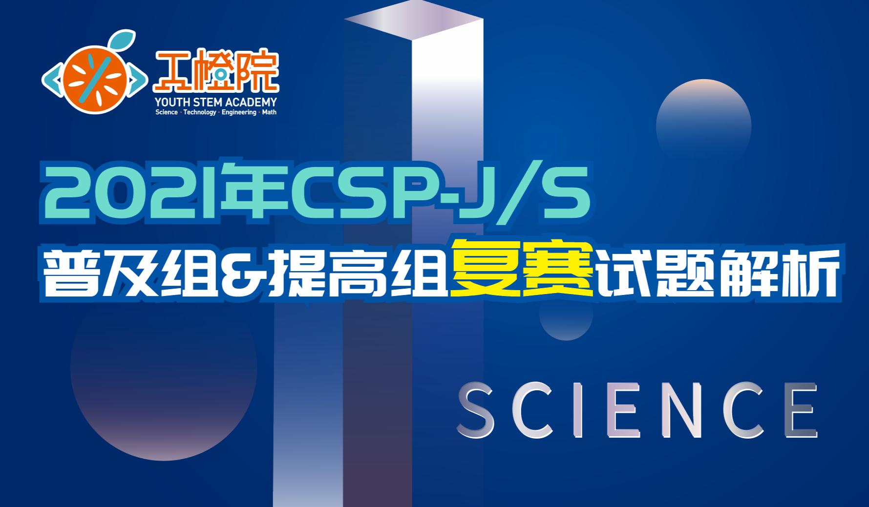 2021年CSP-J/S普及组&提高组复赛真题解析