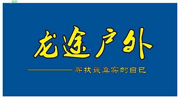 """互动吧-龙途户外~第43期户外活动:""""衡山行""""迎接新年中最美的一道""""""""风景"""