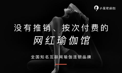小黑裙瑜伽落子江苏第五城 扬州新馆12月开业