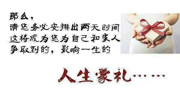 互动吧-10月21-22日《赢在教育,卓越人生》特训营一阶觉醒之旅---长沙宁乡站