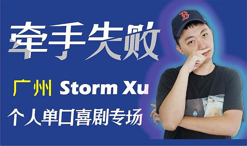 storm转曲-04.jpg
