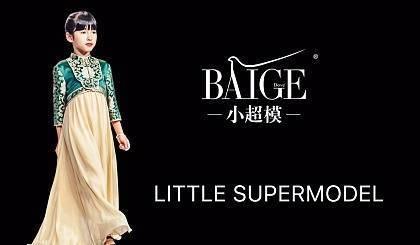 互动吧-BAIGE白鸽童星经纪 | 2019旗下小艺人招募,报名通道!