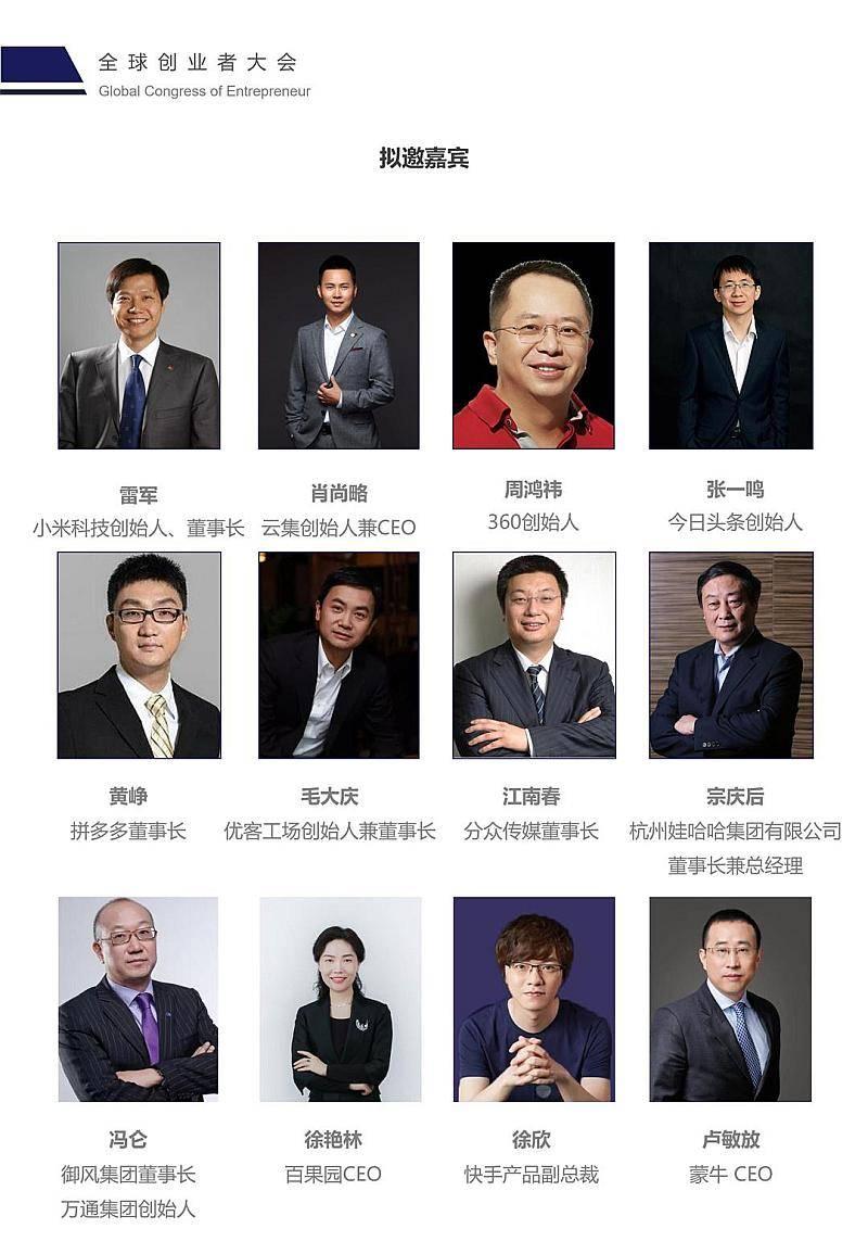 全球创新者大会-社交营销峰会(邀请函)_05.jpg