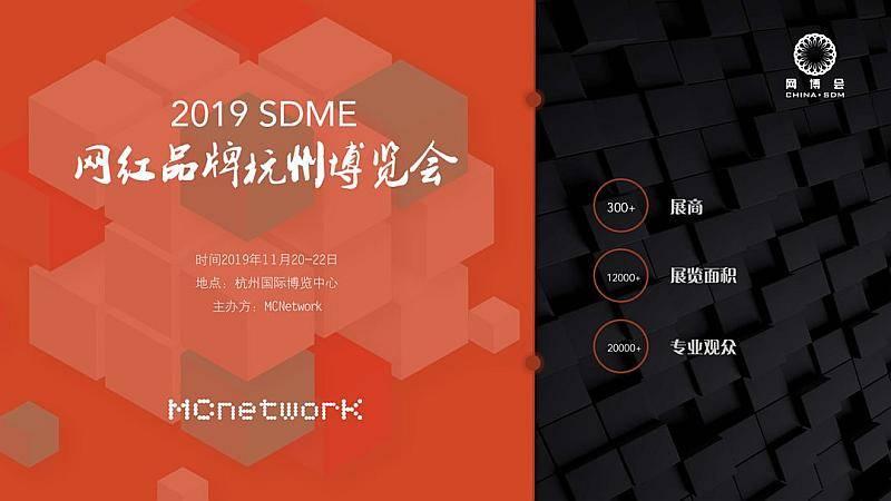 SDM网红品牌博览会邀请函_00.png
