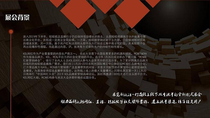 SDM网红品牌博览会邀请函_01.png