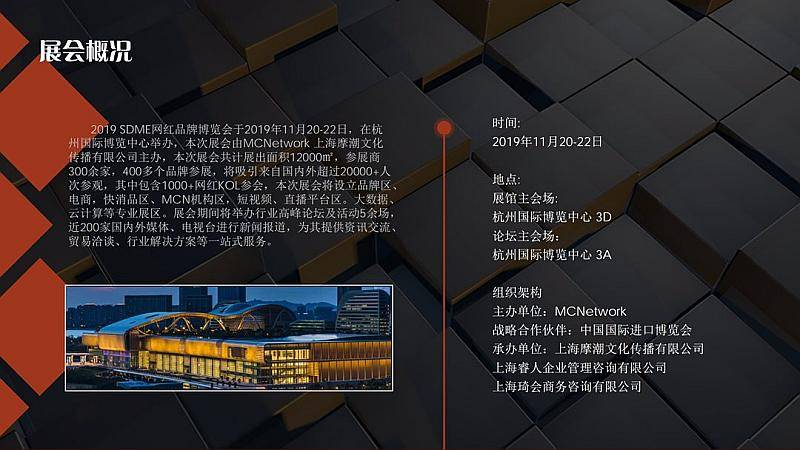 SDM网红品牌博览会邀请函_02.png
