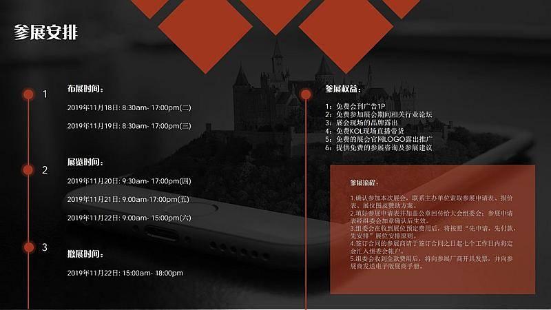 SDM网红品牌博览会邀请函_06.png