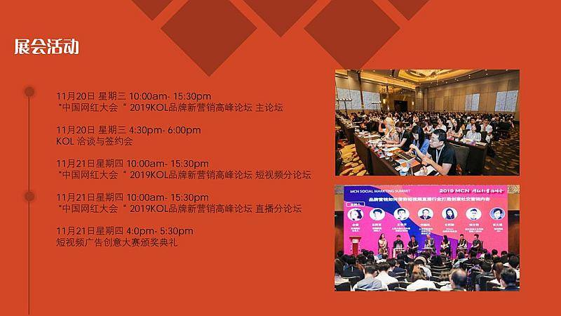 SDM网红品牌博览会邀请函_08.png