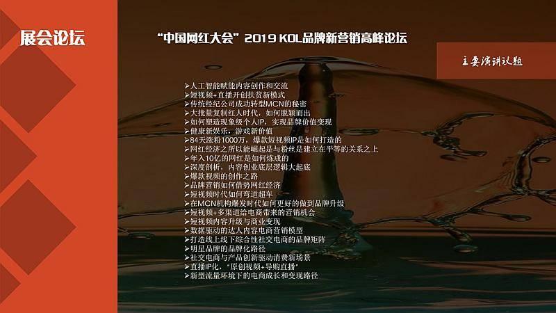 SDM网红品牌博览会邀请函_10.png