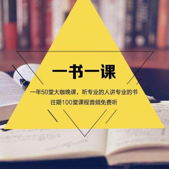 重庆樊登读书企业版·一书一课代理