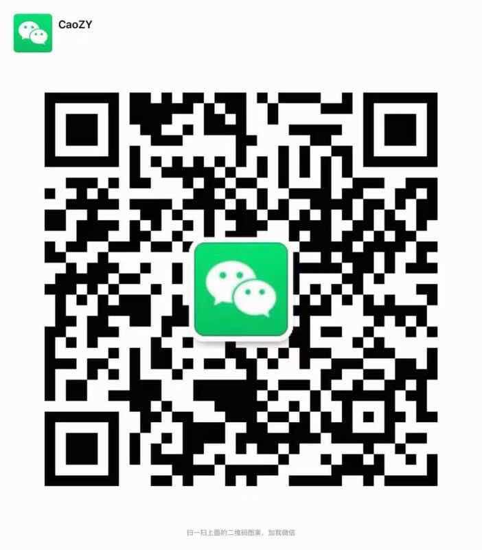 王伟(caozy)微信二维码.jpg