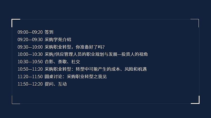 2019年百家讲坛排行榜_上海采购学苑百家讲坛系列 2019年度第4期