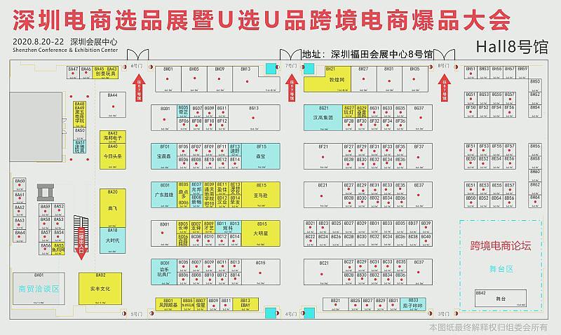 深圳电商选品展会暨U选U品跨境电商爆品大会(8月20日-8月22日)