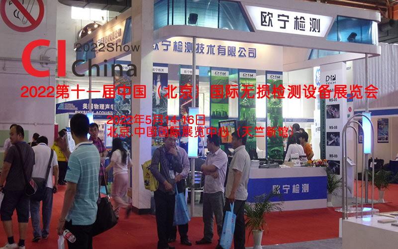2022北京无损检测展|2022超声检测展|2022射线检测展