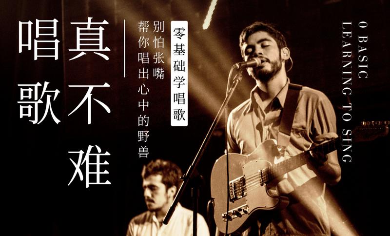 声乐合唱●特惠班699元12节课