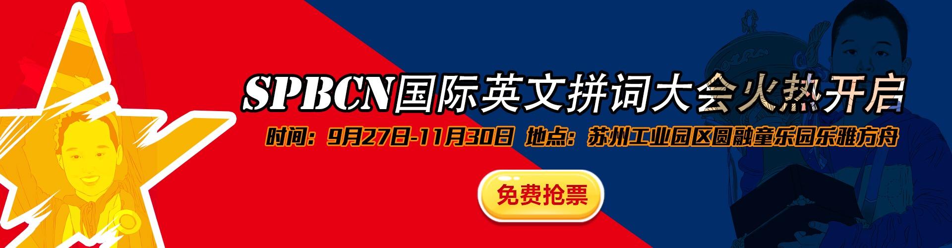2019-2020赛季SPBCN国际英文拼词大会苏州区报名开启啦!