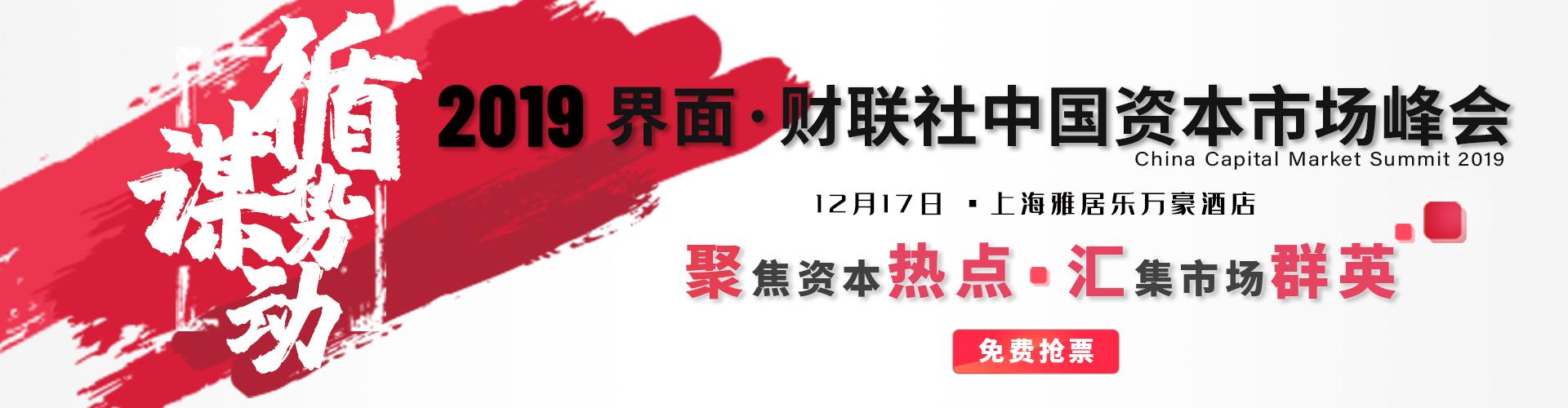 『循势●谋动』2019界面●财联社中国资本市场峰会