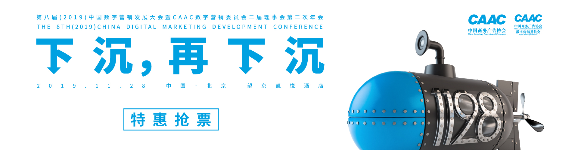 2019中国数字营销发展大会【下沉,再下沉】