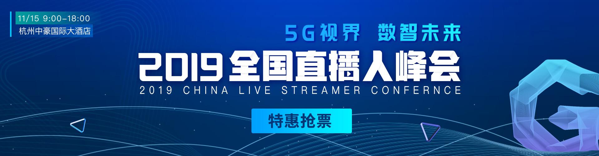 5G视界 数智未来丨2019全国直播人峰会