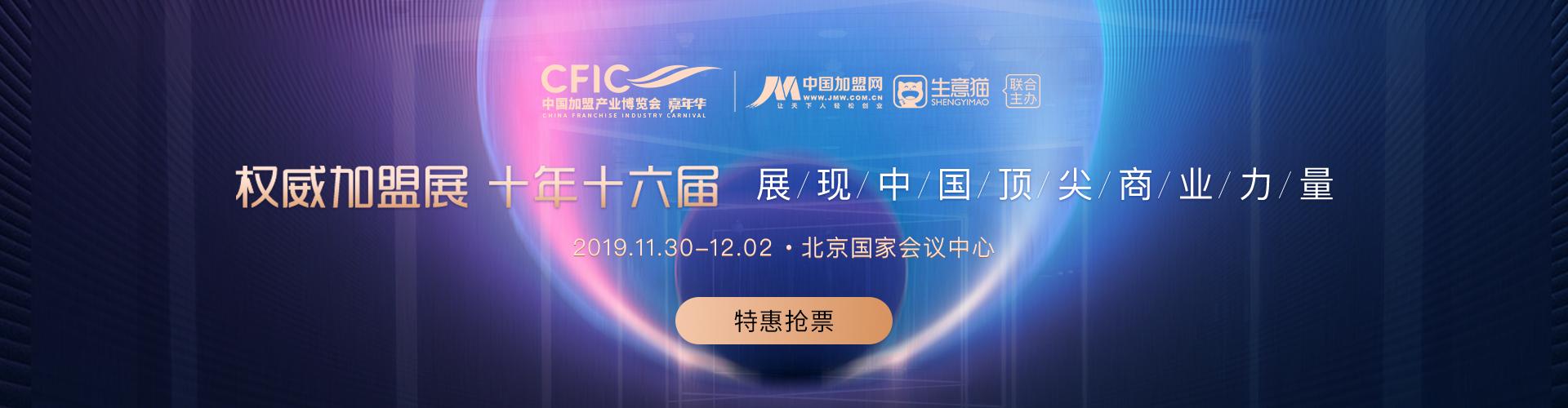 第16届中国加盟产业博览会 | 嘉年华